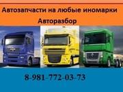 Запчасти для грузовиков и спецтехники с разборки.