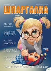 франшиза семейного журнала