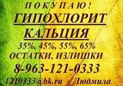 Купим с хранения Гипохлорит Кальция