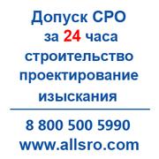 Вступить в  СРО строителей для Архангельска