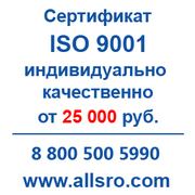 Сертификация исо 9001 для Архангельска