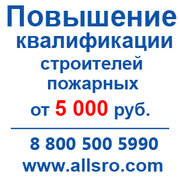 Повышение квалификации строителей для Архангельска
