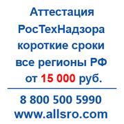 Аттестация РосТехНадзора для СРО быстро для Архангельска