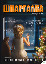 Продам франшизу успешного семейного журнала